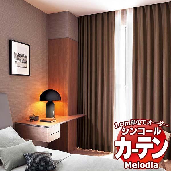 シンコール 毎日激安特売で 営業中です オーダー カーテン MELODIA ドレープ がら レース シェード Melodia ML-3279~3284 日本最大級の品揃え まで多彩なカーテンを掲載しています コード式 プレーンシェード プレーン PLAIN 幅90×高さ240まで
