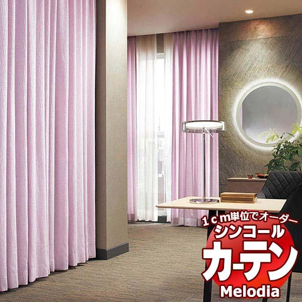 卓抜 シンコール オーダー カーテン MELODIA ドレープ がら レース 新着セール シェード Melodia ML-3285~3287 まで多彩なカーテンを掲載しています 幅520×高さ160まで 約1.5倍ヒダ PLAIN ベーシック仕立て上がり プレーン
