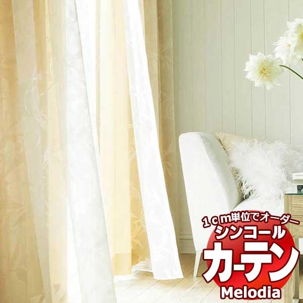 予約販売品 シンコール オーダー カーテン 高額売筋 MELODIA ドレープ がら レース シェード まで多彩なカーテンを掲載しています 形態安定 約2倍ヒダ Melodia ライトウェーブ加工 PLAIN ML-3288~3320 プレーン 幅375×高さ100まで