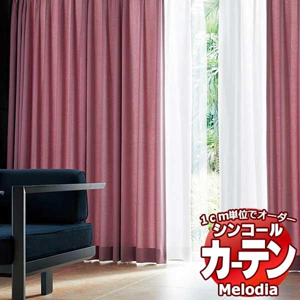 カーテン&シェード シンコール Melodia PLAIN プレーン ML-3327~3335 形態安定 ライトウェーブ加工 約2倍ヒダ 幅150×高さ270まで:インテリアカタオカ