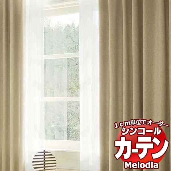 カーテン&シェード シンコール Melodia PLAIN プレーン ML-3336~3338 ベーシック仕立て上がり 約2倍ヒダ 幅450×高さ300まで:インテリアカタオカ