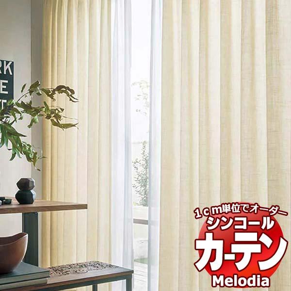 シンコール オーダー カーテン MELODIA 2020 新作 ドレープ がら レース シェード まで多彩なカーテンを掲載しています プレーン 3343 幅200×高さ220まで ML-3342 PLAIN アウトレットセール 特集 約1.5倍ヒダ Melodia ベーシック仕立て上がり
