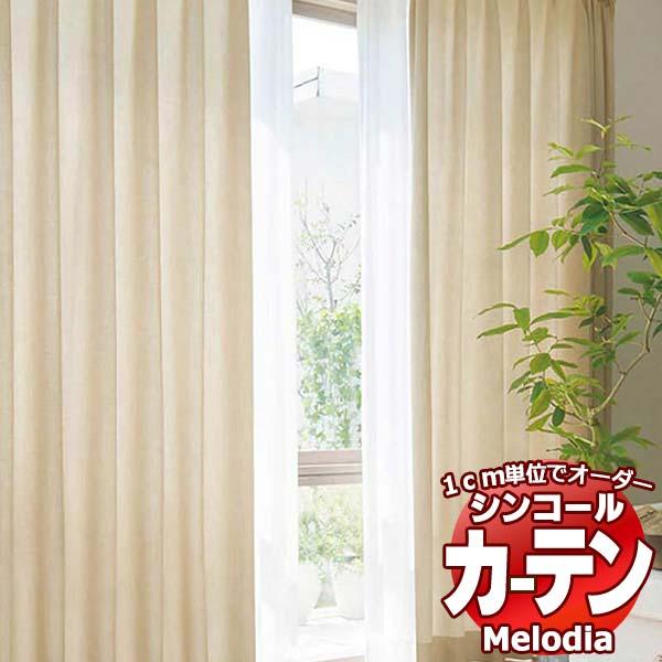 シンコール オーダー カーテン MELODIA ドレープ がら レース シェード まで多彩なカーテンを掲載しています 約2倍ヒダ ライトウェーブ加工 売れ筋ランキング 幅450×高さ160まで 形態安定 PLAIN Melodia ML-3344~3346 プレーン 限定品
