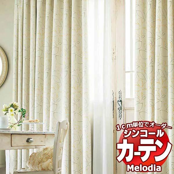シンコール オーダー カーテン MELODIA ドレープ がら レース 新色 シェード まで多彩なカーテンを掲載しています ML-3372 Melodia 遮光 3373 SHAKOU コード式 品質保証 幅140×高さ160まで プレーンシェード