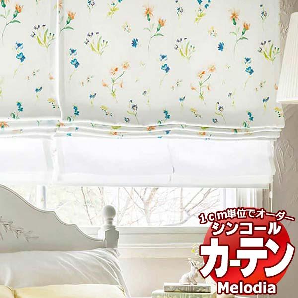 超爆安  カーテン&シェード シンコール Melodia SHAKOU 遮光 ML-3374・3375 ベーシック仕立て上がり 約2倍ヒダ 幅67×高さ320まで, 熊本県菊池市 48d94214