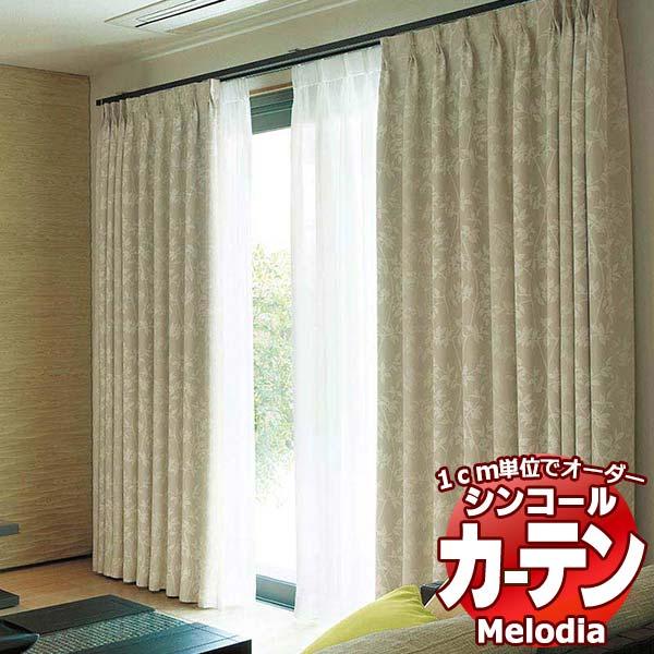シンコール 発売モデル オーダー カーテン MELODIA ドレープ がら レース シェード まで多彩なカーテンを掲載しています 5☆好評 約1.5倍ヒダ Melodia SHAKOU 幅200×高さ120まで ML-3376~3378 厚地 ベーシック仕立て上がり 遮光