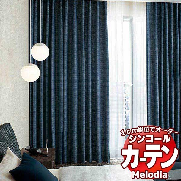 シンコール オーダー カーテン MELODIA ドレープ がら レース シェード まで多彩なカーテンを掲載しています 約2倍ヒダ 3414 ML-3413 大決算セール Melodia 幅225×高さ200まで 遮光 SHAKOU 大注目 ベーシック仕立て上がり