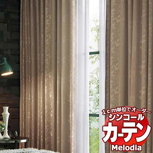 安心の実績 高価 買取 強化中 シンコール オーダー カーテン MELODIA ドレープ がら オーバーのアイテム取扱☆ レース シェード まで多彩なカーテンを掲載しています ML-3421 幅90×高さ240まで 遮光 Melodia プレーンシェード SHAKOU 3422 コード式