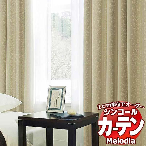 一番人気物 カーテン&シェード シンコール Melodia SHAKOU SHAKOU 遮光 遮光 ML-3423・3424 ベーシック仕立て上がり 約1.5倍ヒダ 約1.5倍ヒダ 幅200×高さ280まで, 新垣商店:a7f5f704 --- kanvasma.com