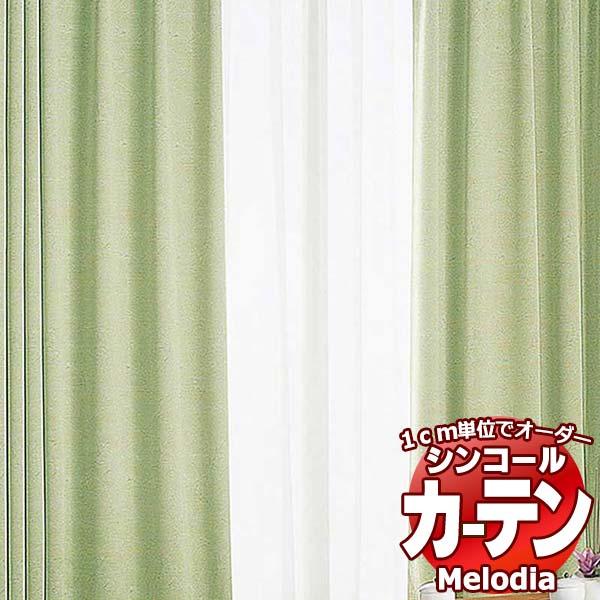 世界的に有名な カーテン&シェード シンコール Melodia SHAKOU 遮光 ML-3425・3426 形態安定 ライトウェーブ加工 約2倍ヒダ 幅150×高さ100まで, タマグスクソン ad1f37ec