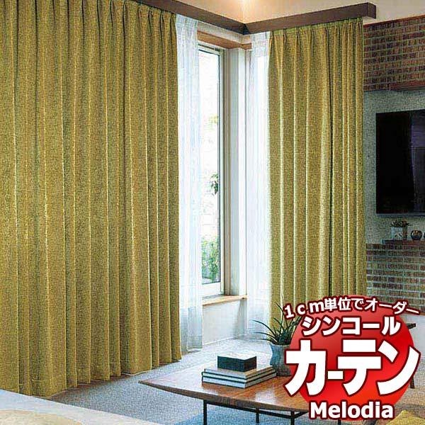 シンコール オーダー カーテン MELODIA ドレープ がら レース シェード コード式 Melodia 激安超特価 SHAKOU まで多彩なカーテンを掲載しています 幅140×高さ140まで 公式 ML-3429~3433 プレーンシェード 遮光