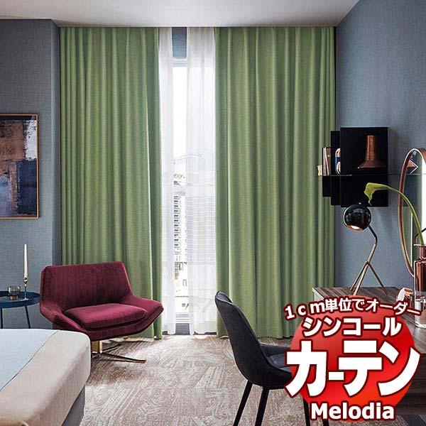 シンコール オーダー カーテン MELODIA セール価格 ドレープ がら レース シェード ML-3454~3456 まで多彩なカーテンを掲載しています 約1.5倍ヒダ 公式 SHAKOU Melodia 幅90×高さ320まで 遮光 ベーシック仕立て上がり