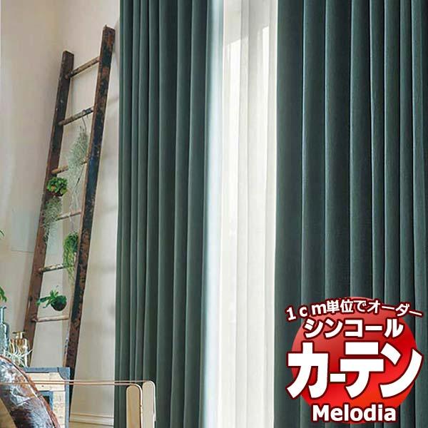 シンコール オーダー カーテン MELODIA ドレープ がら レース シェード SHAKOU プレーンシェード ML-3471~3473 SALE まで多彩なカーテンを掲載しています コード式 遮光 幅90×高さ200まで 新商品 Melodia