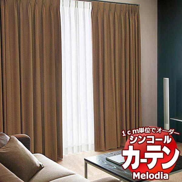 遮光 かぶせ縫い 約1.5倍ヒダ 幅600×高さ320まで シンコール ML-3477~3479 カーテン&シェード Melodia SHAKOU