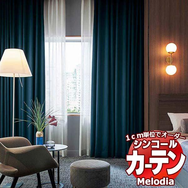 <title>シンコール オーダー カーテン MELODIA ドレープ がら レース シェード まで多彩なカーテンを掲載しています Melodia SHAKOU 遮光 直営限定アウトレット ML-3480~3482 プレーンシェード コード式 幅140×高さ160まで</title>