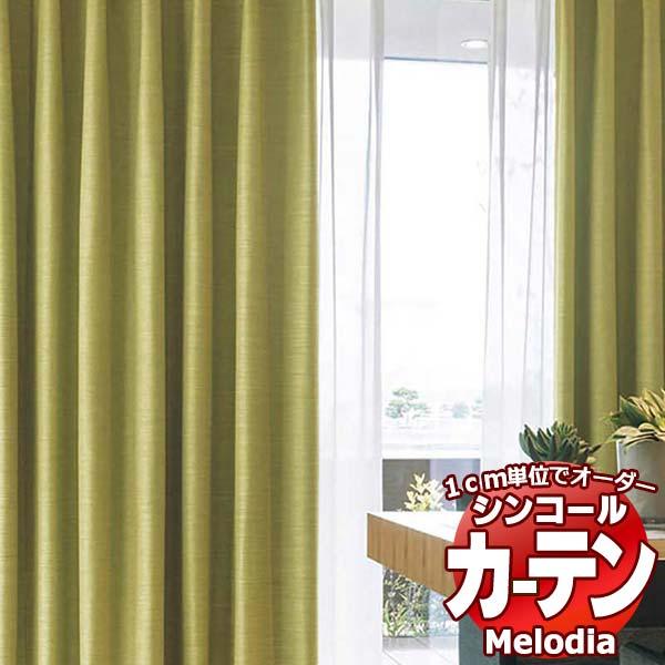 <title>シンコール オーダー カーテン MELODIA ドレープ がら レース シェード まで多彩なカーテンを掲載しています 通常便なら送料無料 Melodia SHAKOU 遮光 ML-3483~3485 プレーンシェード コード式 幅190×高さ220まで</title>
