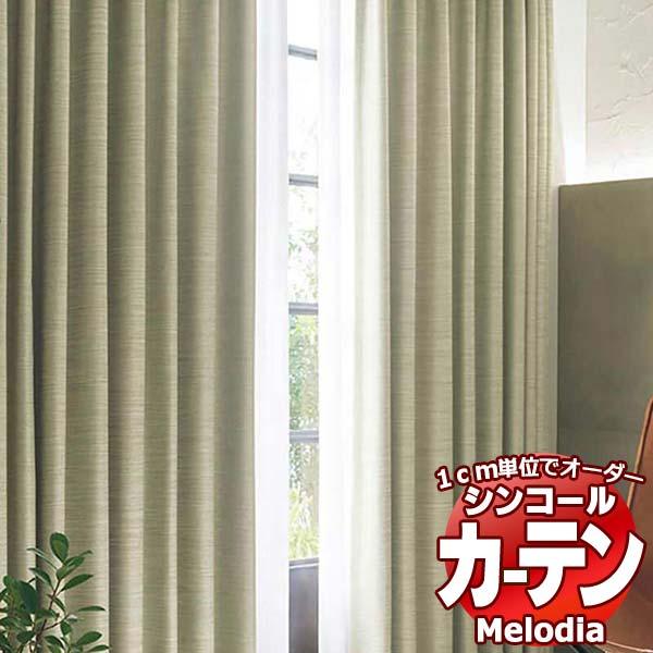 シンコール オーダー 送料無料お手入れ要らず カーテン MELODIA ドレープ がら レース シェード 約2倍ヒダ ベーシック仕立て上がり 幅150×高さ160まで 遮光 ML-3486~3488 まで多彩なカーテンを掲載しています Melodia SEAL限定商品 SHAKOU