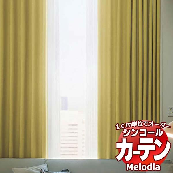 シンコール オーダー カーテン MELODIA ドレープ がら レース シェード ブランド品 まで多彩なカーテンを掲載しています Melodia ML-3489~3491 形態安定 約2倍ヒダ 幅375×高さ220まで 正規品送料無料 ライトウェーブ加工 遮光 SHAKOU