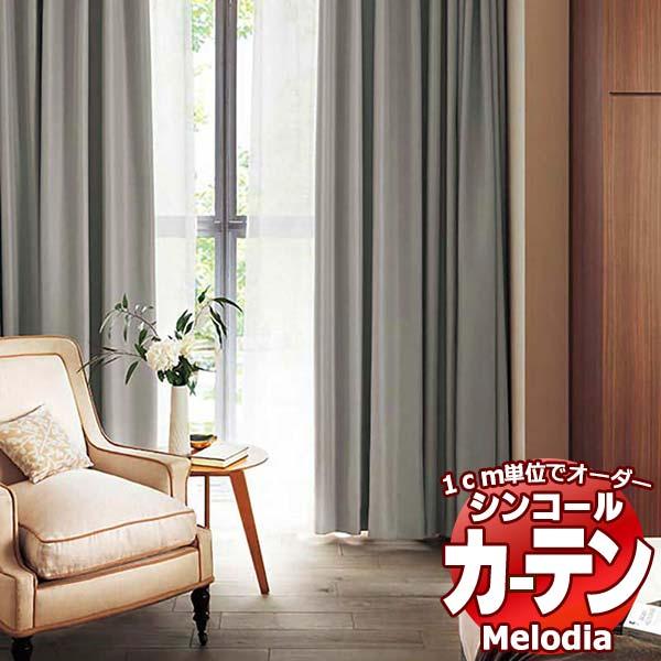 シンコール オーダー ショッピング カーテン 在庫限り MELODIA ドレープ がら レース シェード 幅140×高さ160まで ML-3503~3510 Melodia コード式 遮光 まで多彩なカーテンを掲載しています SHAKOU プレーンシェード