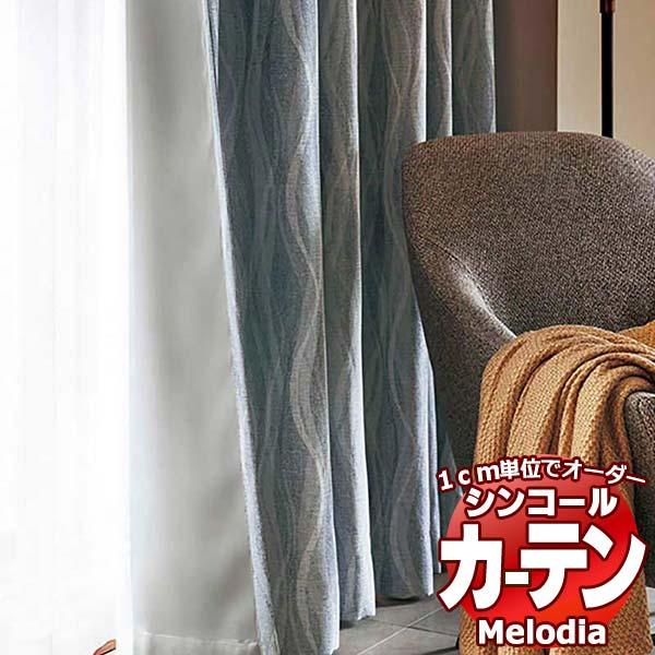 シンコール オーダー カーテン 超美品再入荷品質至上 MELODIA ドレープ がら レース シェード ベーシック仕立て上がり Melodia 幅375×高さ120まで まで多彩なカーテンを掲載しています 遮光 5☆大好評 SHAKOU ML-3535~3537 約2倍ヒダ