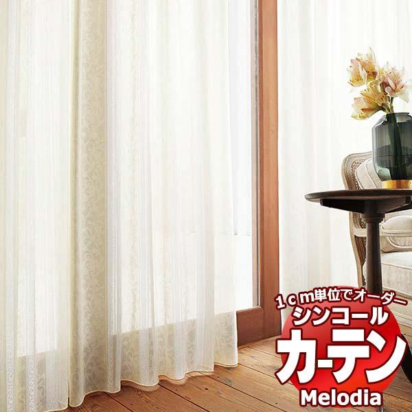 <title>シンコール オーダー カーテン MELODIA ドレープ がら レース 人気の製品 シェード まで多彩なカーテンを掲載しています Melodia SHEER シアー ML-3569 ベーシック仕立て上がり 約2倍ヒダ 幅300×高さ120まで</title>