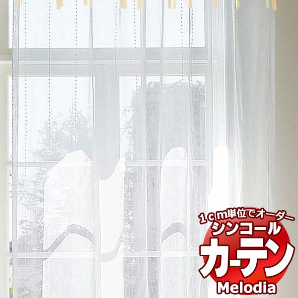 シンコール 奉呈 オーダー カーテン MELODIA ドレープ がら レース シェード 幅250×高さ160まで シアー Melodia 約2倍ヒダ ML-3575 新作 人気 まで多彩なカーテンを掲載しています ベーシック仕立て上がり SHEER