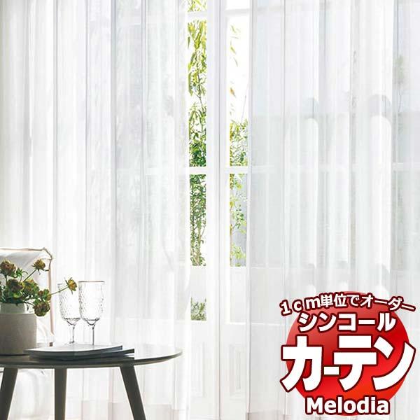 新商品 シンコール オーダー 激安 激安特価 送料無料 カーテン MELODIA ドレープ がら レース シェード 約1.5倍ヒダ ベーシック仕立て上がり Melodia 幅266×高さ100まで シアー まで多彩なカーテンを掲載しています SHEER ML-3577