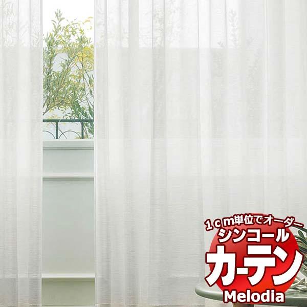 新しい季節 レース Melodia シンコール Melodia SHEER シアー ML-3604 ベーシック仕立て上がり 約2倍ヒダ 約2倍ヒダ ML-3604 幅150×高さ320まで, 奈良県:a27f37d3 --- coursedive.com