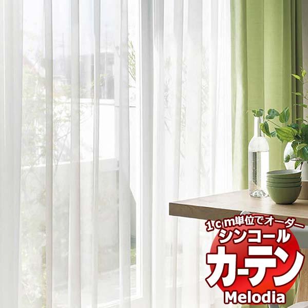 シンコール オーダー カーテン 別倉庫からの配送 MELODIA ドレープ がら レース シェード 幅400×高さ220まで Melodia ML-3627~3630 まで多彩なカーテンを掲載しています 奉呈 シアー 約1.5倍ヒダ ベーシック仕立て上がり SHEER