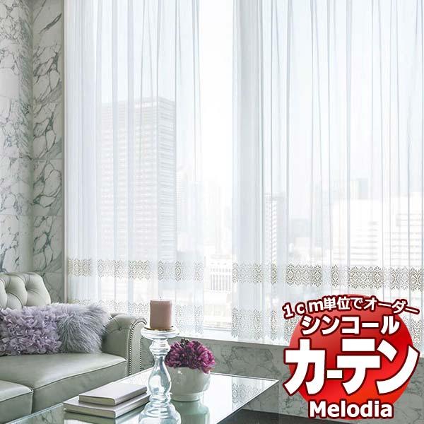 <title>激安 シンコール オーダー カーテン MELODIA ドレープ がら レース シェード まで多彩なカーテンを掲載しています Melodia SHEER シアー ML-3632 ベーシック仕立て上がり 約1.5倍ヒダ 幅333×高さ180まで</title>