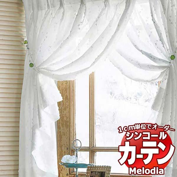 シンコール オーダー カーテン MELODIA ドレープ 日本正規品 がら レース シェード 激安通販 まで多彩なカーテンを掲載しています ベーシック仕立て上がり 幅250×高さ200まで シアー ML-3636 約2倍ヒダ Melodia SHEER