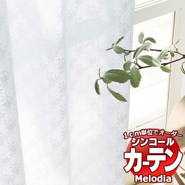 55%以上節約 レース シンコール Melodia SHEER シンコール Melodia シアー レース ML-3639 ベーシック仕立て上がり 約2倍ヒダ 幅250×高さ200まで, みんなの花屋さん ほのか:8f84391b --- coursedive.com