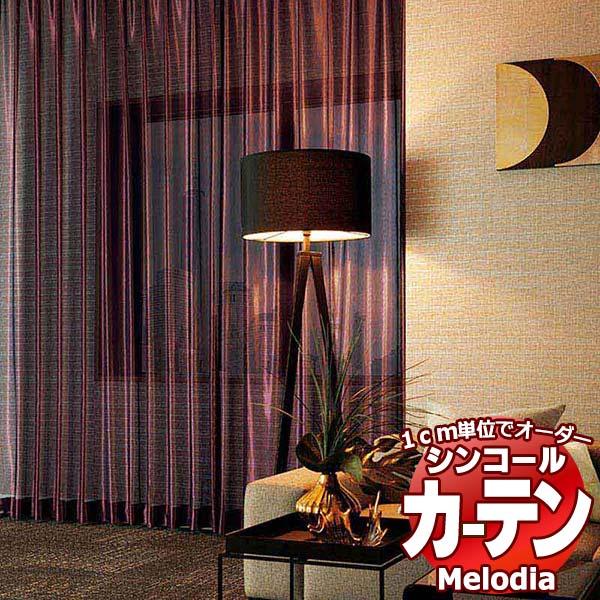 シンコール オーダー カーテン MELODIA ドレープ がら レース シェード 約1.5倍ヒダ 引き出物 お買い得品 幅333×高さ180まで ベーシック仕立て上がり Melodia SHEER まで多彩なカーテンを掲載しています ML-3645~3647 シアー