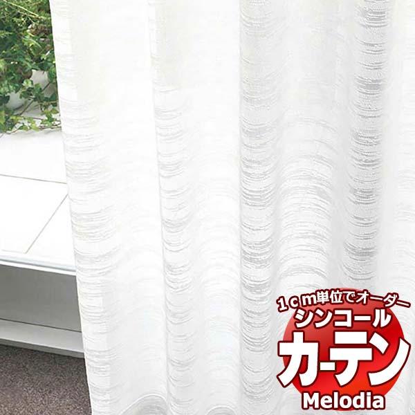 シンコール オーダー カーテン MELODIA ドレープ 爆買い新作 がら レース シェード Melodia ML-3655 まで多彩なカーテンを掲載しています 幅200×高さ260まで 在庫あり ベーシック仕立て上がり 約1.5倍ヒダ SHEER シアー
