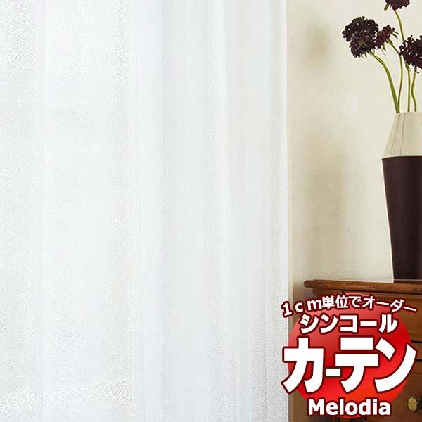 素晴らしい外見 レース シンコール シンコール ML-3658 Melodia SHEER シアー Melodia ML-3658 ベーシック仕立て上がり 約2倍ヒダ 幅300×高さ140まで, 魅力的な:2aaf2593 --- coursedive.com