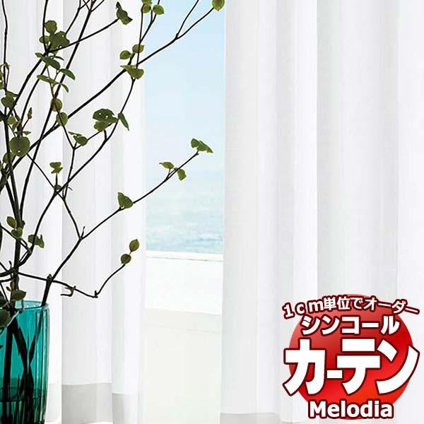 シンコール オーダー カーテン MELODIA ドレープ ブランド品 がら レース シェード ML-3674 シアー Melodia ランキング総合1位 SHEER 幅300×高さ220まで 約2倍ヒダ ベーシック仕立て上がり まで多彩なカーテンを掲載しています