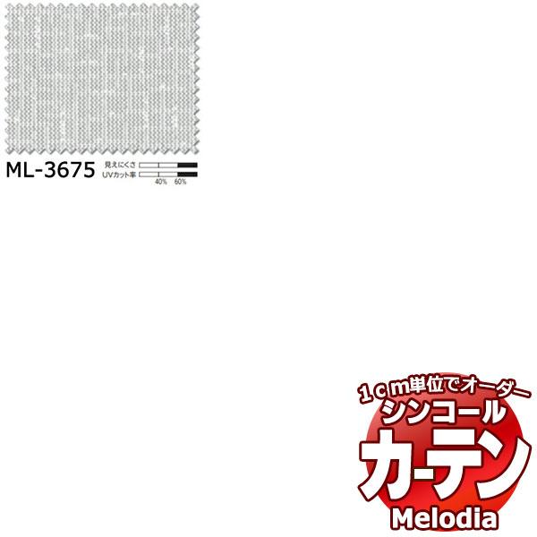シンコール オーダー カーテン MELODIA お買得 ドレープ がら レース シェード ML-3675 約2倍ヒダ ベーシック仕立て上がり 幅250×高さ280まで SHEER Melodia シアー 信託 まで多彩なカーテンを掲載しています