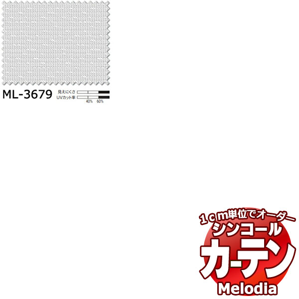 シンコール オーダー アウトレットセール 特集 カーテン MELODIA ドレープ がら レース シェード 訳あり商品 約1.5倍ヒダ ベーシック仕立て上がり SHEER 幅266×高さ240まで まで多彩なカーテンを掲載しています Melodia ML-3679 シアー