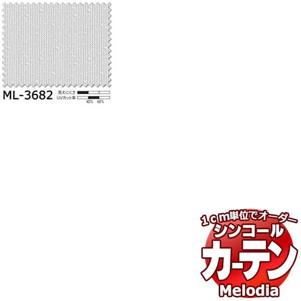 シンコール オーダー カーテン MELODIA ドレープ がら レース シェード まで多彩なカーテンを掲載しています 約2倍ヒダ 幅300×高さ280まで ML-3682 SHEER ※アウトレット品 Melodia 出色 ベーシック仕立て上がり シアー