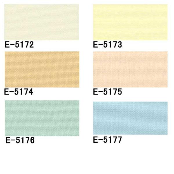 スミノエ face フェイス コントラクトカーテン 福祉 パターン E-5172~5177 スタンダード縫製(S) 約2倍ヒダ