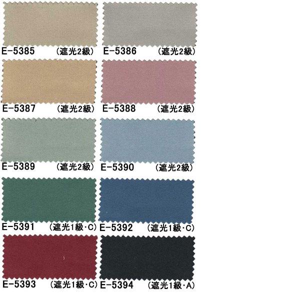 スミノエ face フェイス コントラクトカーテン 教育 プレーン遮光 E-5385~5394 スタンダード縫製(VS) 約1.5倍ヒダ