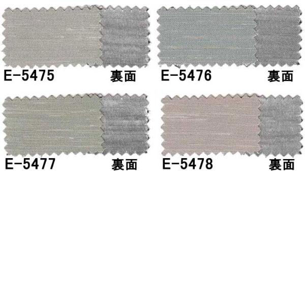 スミノエ face フェイス コントラクトカーテン 教育 プレーン遮光 遮熱カーテン E-5475~5478 スタンダード縫製(VS) 約1.5倍ヒダ