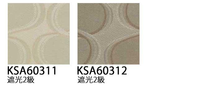 カーテン 激安 東リ オーダーカーテン&シェード elure 遮光 KSA60311・KSA60312スタンダード縫製 約1.5倍ヒダ 2ツ山仕様 (税別価格) タッセル含む