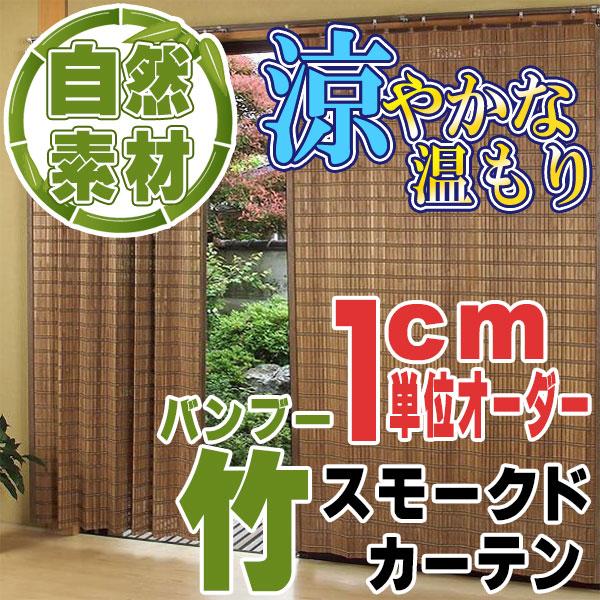 玄関 ベランダ 虫よけ 蚊よけ 蛇腹 風通し 竹を燻製処理したスモークドバンブーカーテン 全6色
