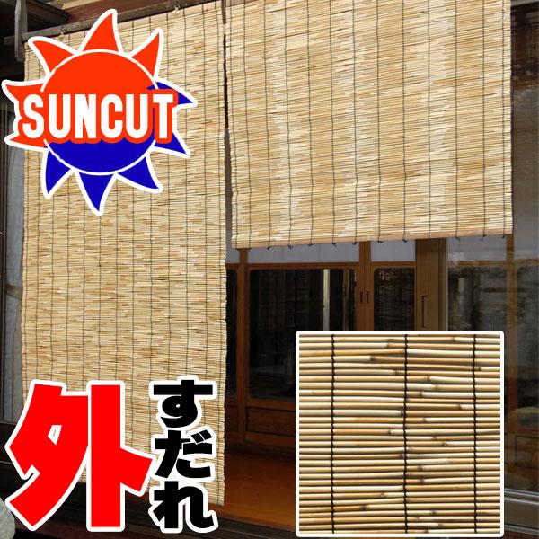 【送料無料】外吊り 室外 屋外 オーニング 縁側 庭 冷房効果アップ 冷房費を抑制 夏の遮熱対策 地よし 幅180×高さ200cmまで