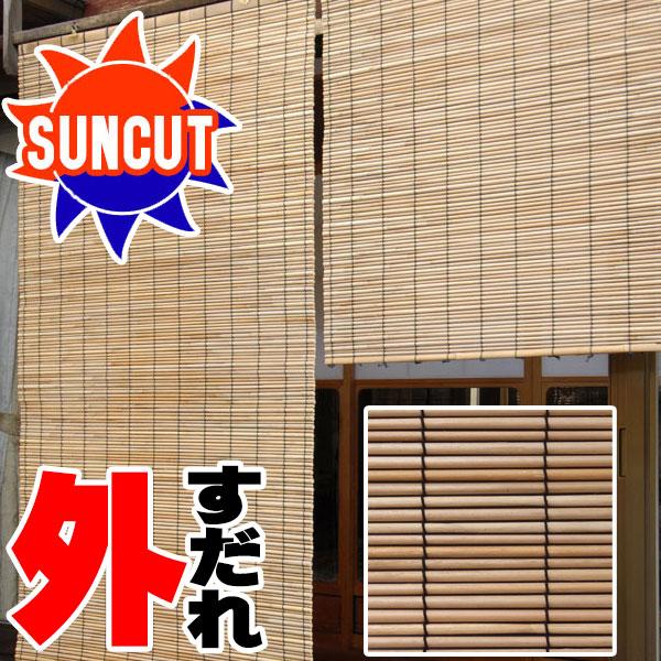 外吊り 室外 屋外 オーニング 縁側 庭 冷房効果アップ 冷房費を抑制 夏の遮熱対策 蒲芯(がましん) 幅~100×高さ~250cmまで