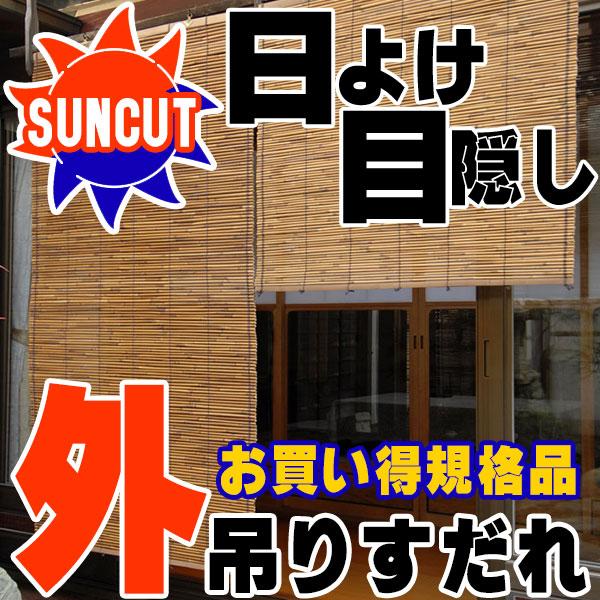 外吊り 室外 屋外 オーニング 縁側 庭 冷房効果アップ 冷房費を抑制 夏の遮熱対策 お買い得規格品サイズ 蒲芯(がましん) 幅約88X高さ約160cm