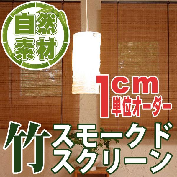 【送料無料】燻製竹 スクリーン 自然素材 バンブー カビ 虫の発生を抑制 スモークドバンブースクリーン
