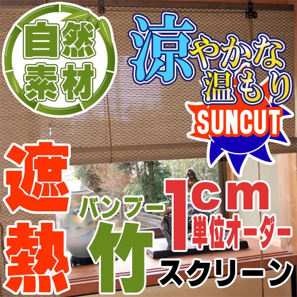 【送料無料】節電 省エネ すだれ 簾 天然素材の竹を使ったスクリーン カーテン 遮熱バンブースクリーン