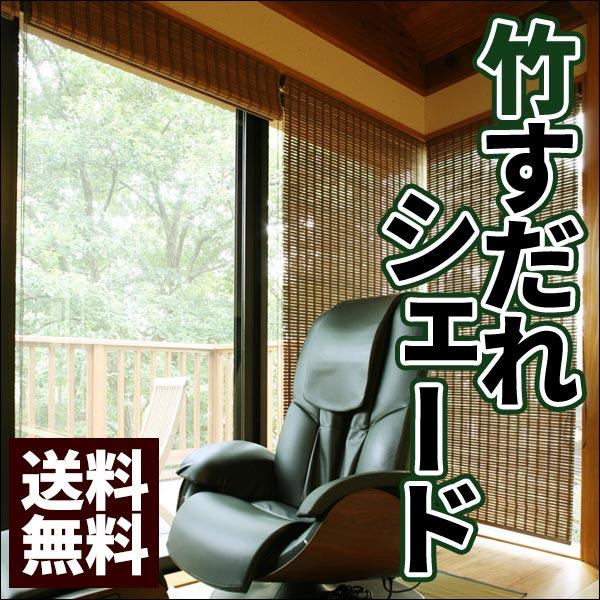 【送料無料】竹 バンブー すだれ 簾 和 アジアンテイスト 天然素材 竹すだれシェード スクリーン